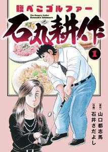 腹ぺこゴルファー石丸耕作 (1) 電子書籍版