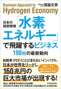 日本の国家戦略「水素エネルギー」で飛躍するビジネス―198社の最新動向