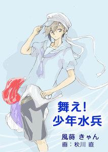 舞え! 少年水兵