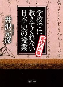 学校では教えてくれない日本史の授業 書状の内幕 電子書籍版