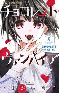 チョコレート・ヴァンパイア 8巻