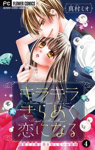 キラキラきらめく恋になる【マイクロ】 (4) 【電子限定描き下ろし付】