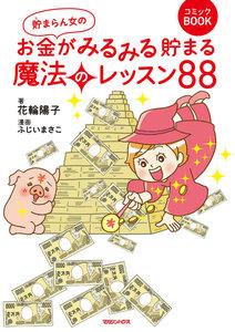 貯まらん女のお金がみるみる貯まる魔法のレッスン88 電子書籍版