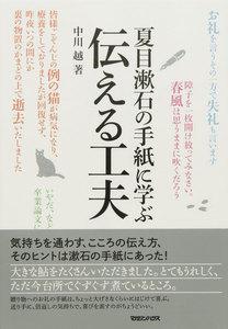 夏目漱石の手紙に学ぶ 伝える工夫 電子書籍版