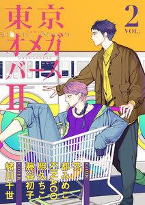 東京オメガバースII vol.2 電子書籍版