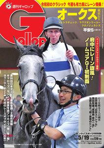 週刊Gallop(ギャロップ) 5月19日号