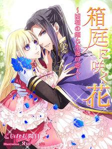 箱庭に咲く花~凶相の姫と永遠の恋人~