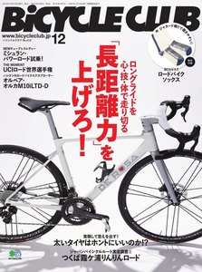 BICYCLE CLUB 2019年12月号