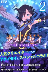 アメノセイ~ if stories ~