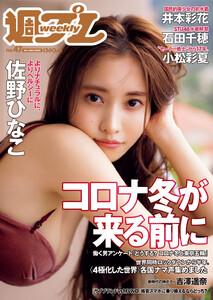 週プレ11月23日号No.47