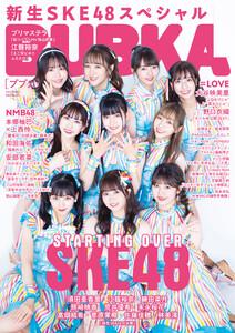 BUBKA 2021年10月号増刊「SKE48 ver.」