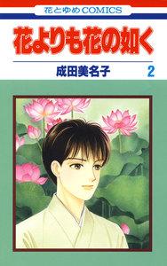 花よりも花の如く (2) 電子書籍版