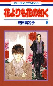 花よりも花の如く (8) 電子書籍版