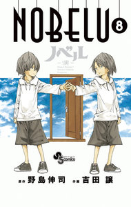 NOBELU-演- 8巻