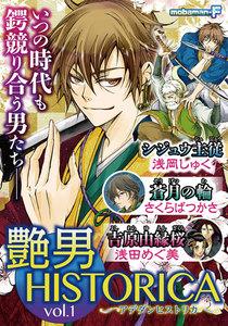 艶男HISTORICA vol.1