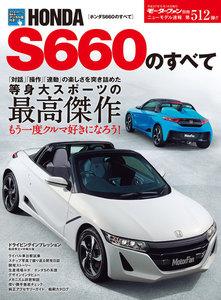 モーターファン別冊 ニューモデル速報 第512弾 ホンダS660のすべて