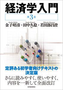 経済学入門 (第3版) 電子書籍版