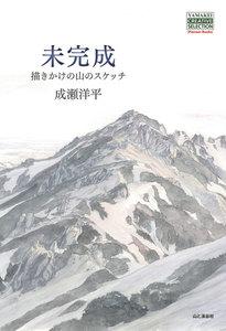 未完成 描きかけの山のスケッチ