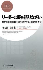 リーダーは夢を語りなさい 新幹線清掃会社「TESSEIの奇跡」が起きるまで