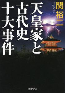 天皇家と古代史十大事件 電子書籍版