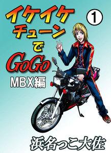 イケイケチューンでGOGO MBX編 (1) 電子書籍版
