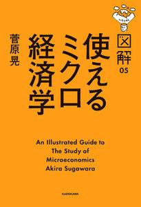 図解 使えるミクロ経済学