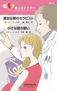 恋人はドクター 電子書籍版