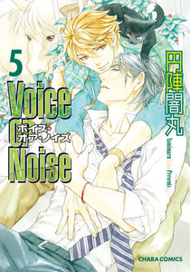 Voice or Noise 5巻