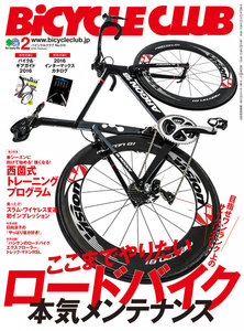 BICYCLE CLUB 2016年2月号