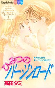 高田タミ恋愛読み切り集 オトナの引力 (1)ひみつのバージンロード