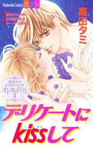 高田タミ恋愛読み切り集 オトナの引力 (3)デリケートにkissして