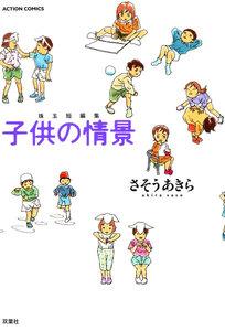 子供の情景 電子書籍版
