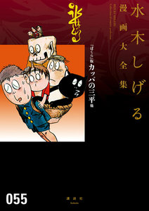 『ぼくら』版カッパの三平他 【水木しげる漫画大全集】 電子書籍版