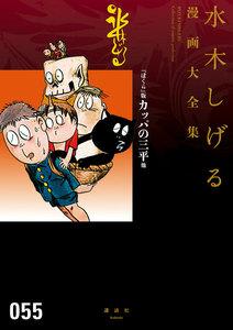 『ぼくら』版カッパの三平他 【水木しげる漫画大全集】