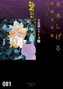 不思議シリーズ〔全〕 【水木しげる漫画大全集】 電子書籍版