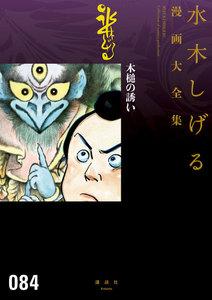 木槌の誘い 【水木しげる漫画大全集】