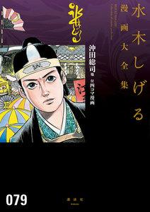 沖田総司他 付四コマ漫画 【水木しげる漫画大全集】