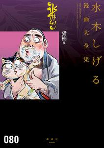 猫楠他 【水木しげる漫画大全集】 電子書籍版