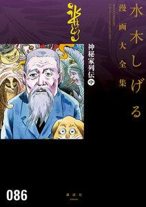 神秘家列伝 【水木しげる漫画大全集】 (中)