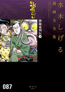 神秘家列伝 【水木しげる漫画大全集】 (下)