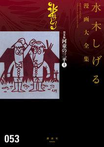 貸本版河童の三平 【水木しげる漫画大全集】 (上)