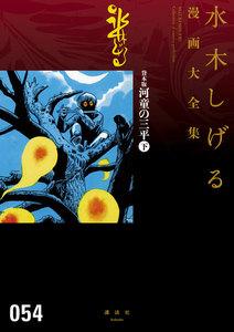 貸本版河童の三平 【水木しげる漫画大全集】 (下)