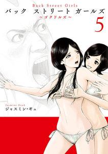 Back Street Girls 5巻