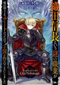 「織田信長という謎の職業が魔法剣士よりチートだったので、王国を作ることにしました」シリーズ
