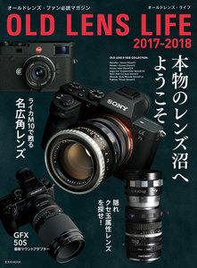 玄光社MOOK オールドレンズ・ライフ 2017-2018