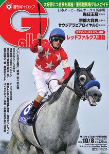 週刊Gallop(ギャロップ) 10月8日号