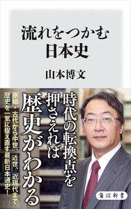 流れをつかむ日本史 電子書籍版