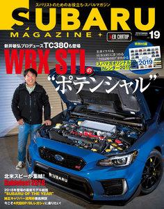 SUBARU MAGAZINE(スバルマガジン) Vol.19