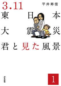 3.11東日本大震災 君と見た風景(分冊版) 【第1話】