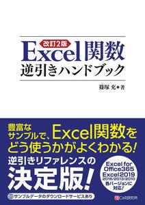 改訂2版 Excel関数逆引きハンドブック 電子書籍版